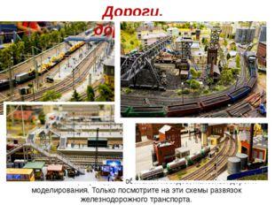 Макет – настоящий рай для любителей поездов, железных дорог и моделирования.