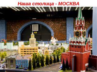Наша столица - МОСКВА