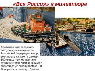 Предлагаю вам совершить виртуальную экскурсию по Российской Федерации, котора