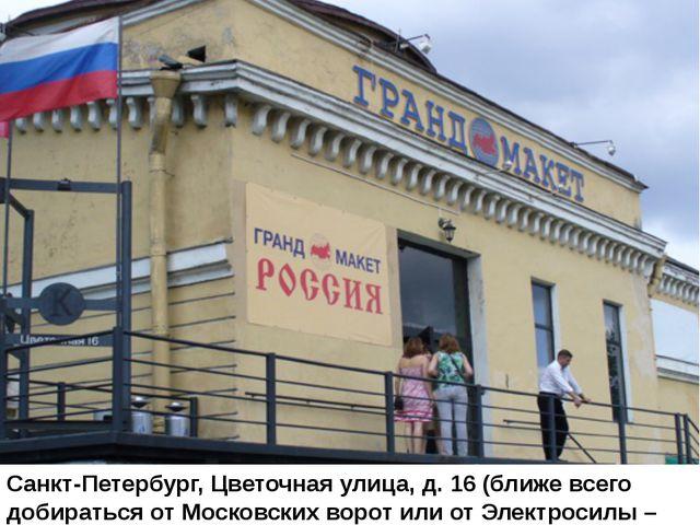 Санкт-Петербург, Цветочная улица, д. 16 (ближе всего добираться от Московских...