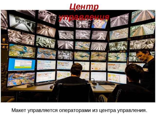 Макет управляется операторами из центра управления. Центр управления