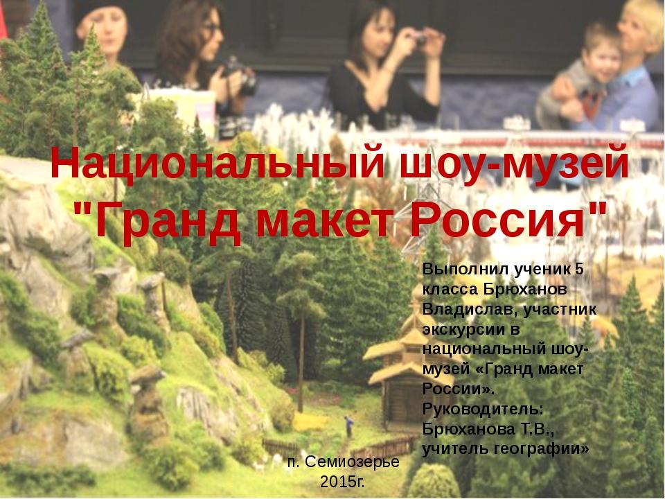 """Национальный шоу-музей """"Гранд макет Россия"""" Выполнил ученик 5 класса Брюханов..."""
