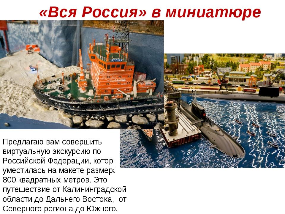 Предлагаю вам совершить виртуальную экскурсию по Российской Федерации, котора...
