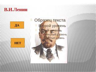 В.И.Ленин НЕТ ДА