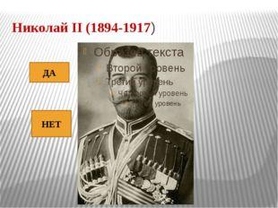 Николай II (1894-1917) НЕТ ДА