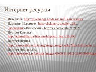 Интернет ресурсы Интеллект- http://psychology.academic.ru/814/интеллект Памят