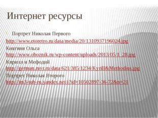 Интернет ресурсы Портрет Николая Первого http://www.etoretro.ru/data/media/20