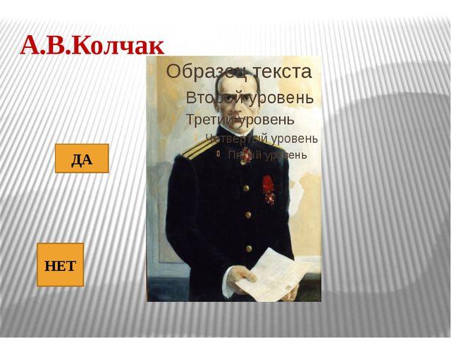 А.В.Колчак ДА НЕТ