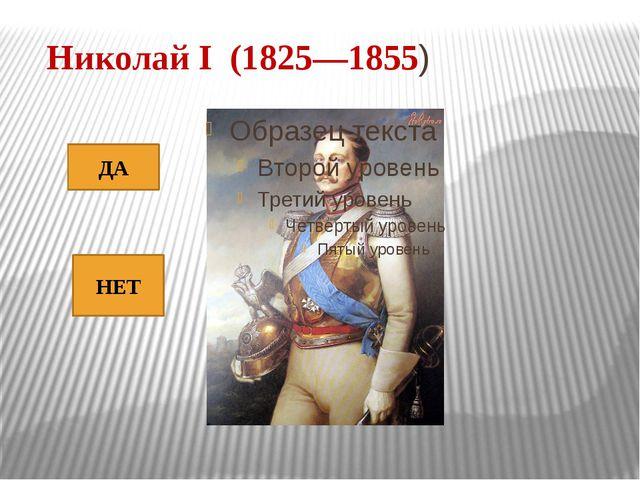 Николай I (1825—1855) ДА НЕТ