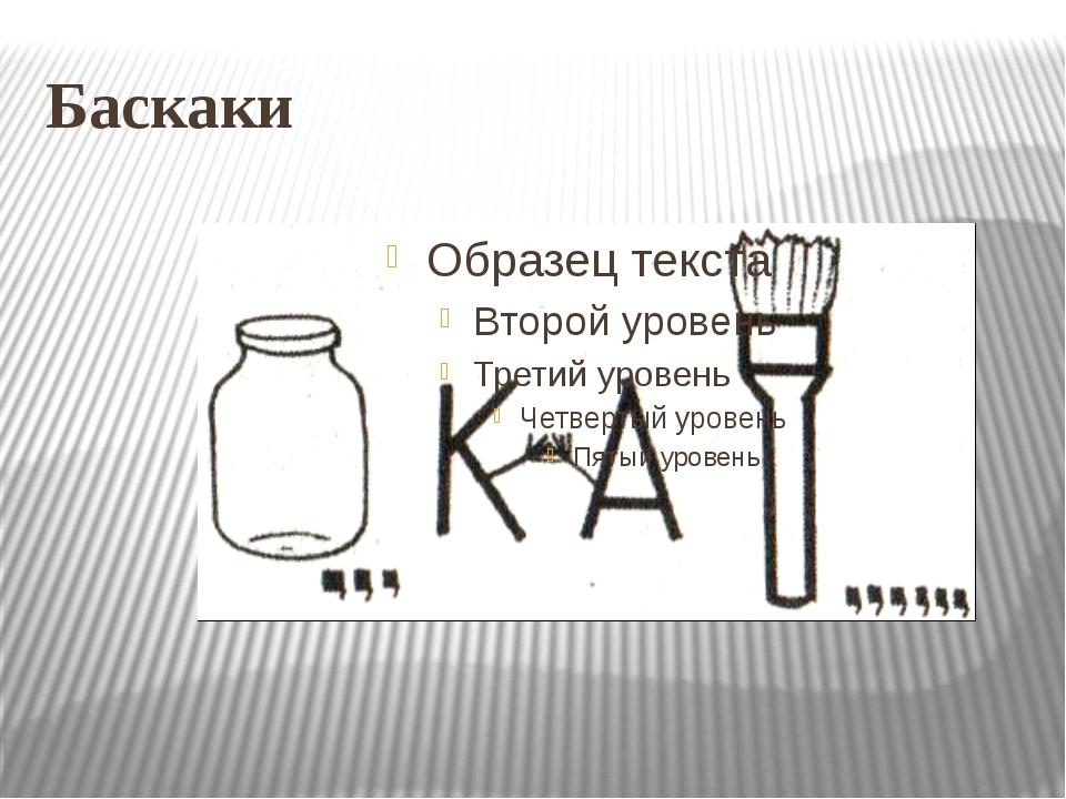 Баскаки