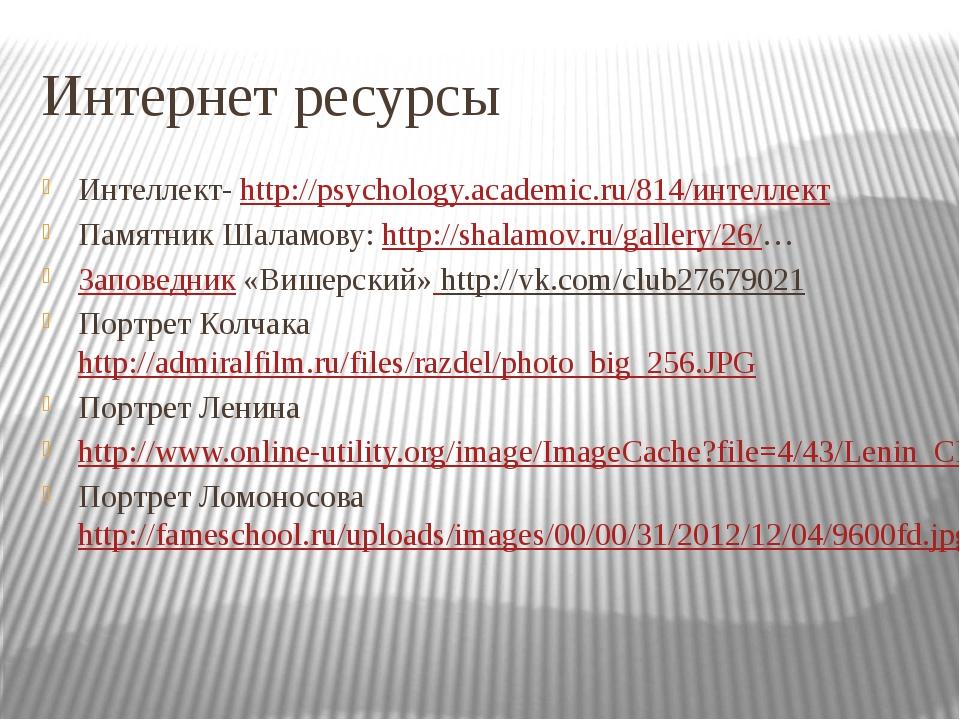 Интернет ресурсы Интеллект- http://psychology.academic.ru/814/интеллект Памят...