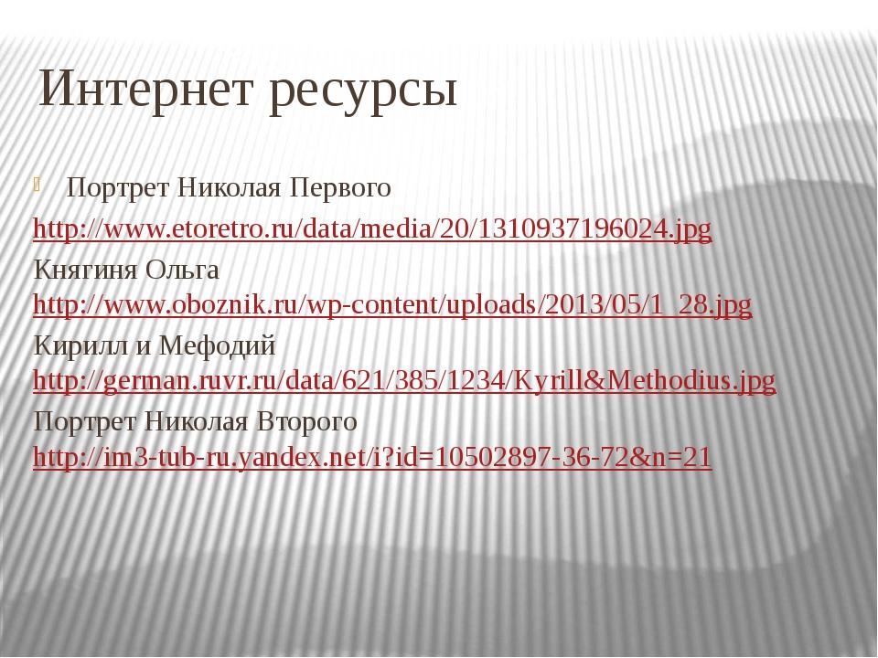 Интернет ресурсы Портрет Николая Первого http://www.etoretro.ru/data/media/20...