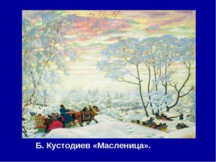 Б. Кустодиев «Масленица».