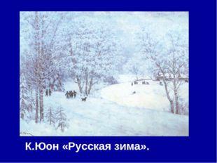 К.Юон «Русская зима».
