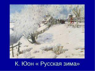 К. Юон « Русская зима»