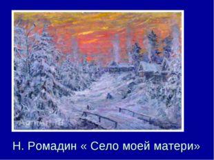 Н. Ромадин « Село моей матери»