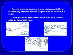 Рассмотрите примерные схемы композиций. В них по-разному намечен зимний покр
