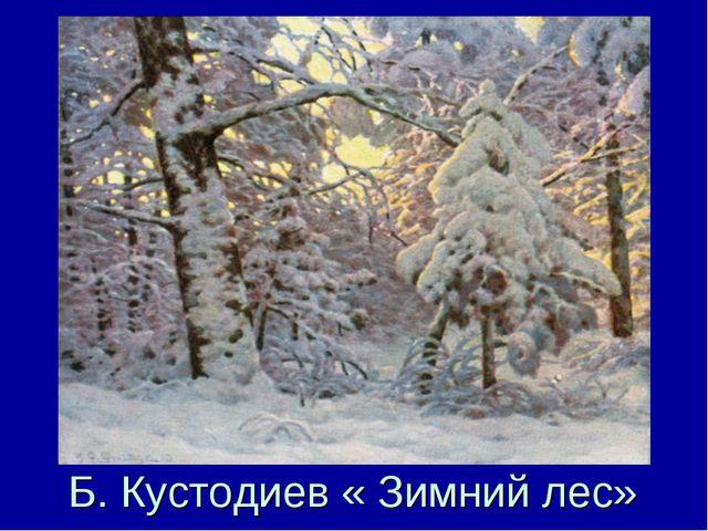 Б. Кустодиев « Зимний лес»