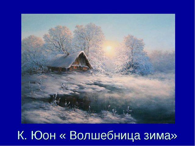 К. Юон « Волшебница зима»