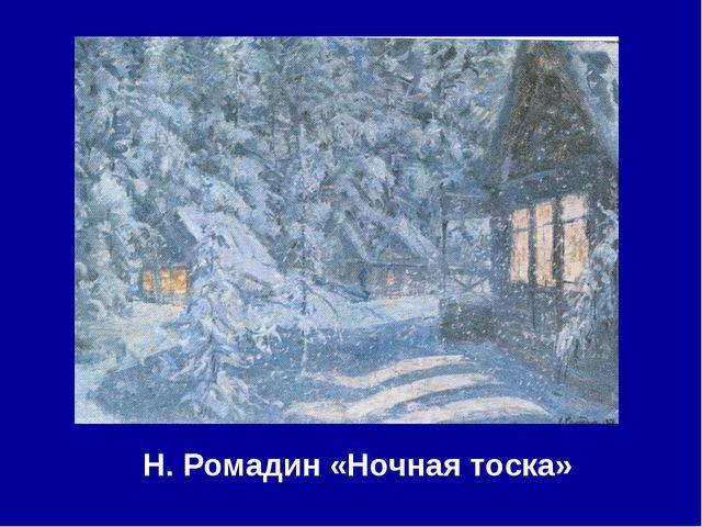 Н. Ромадин «Ночная тоска»