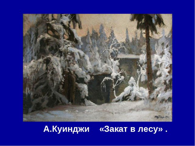 А.Куинджи «Закат в лесу» .