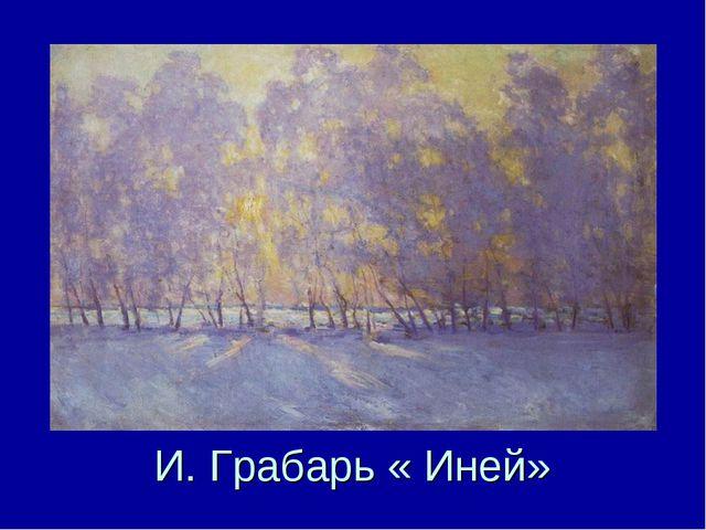 И. Грабарь « Иней»