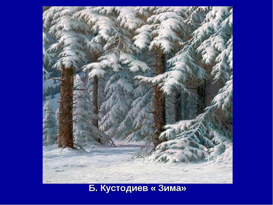Б. Кустодиев « Зима»