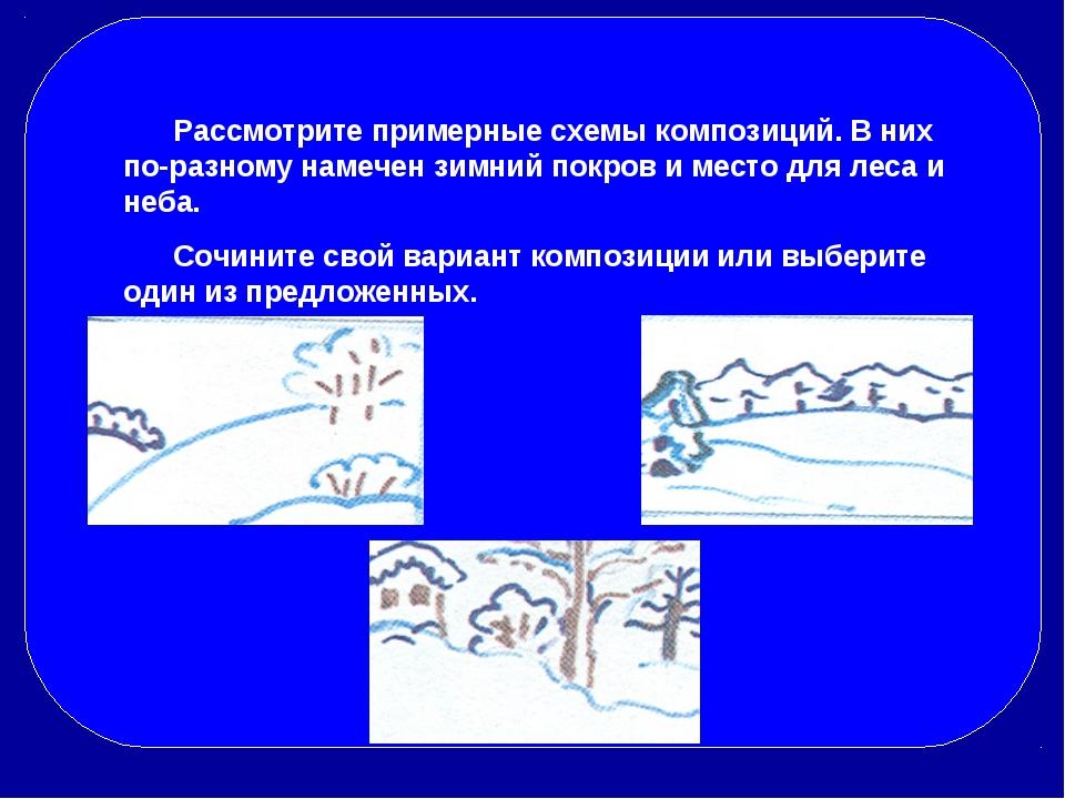 Рассмотрите примерные схемы композиций. В них по-разному намечен зимний покр...