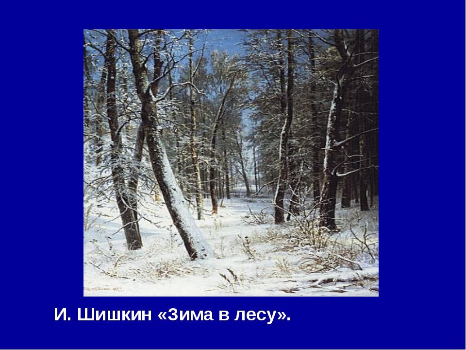 И. Шишкин «Зима в лесу».