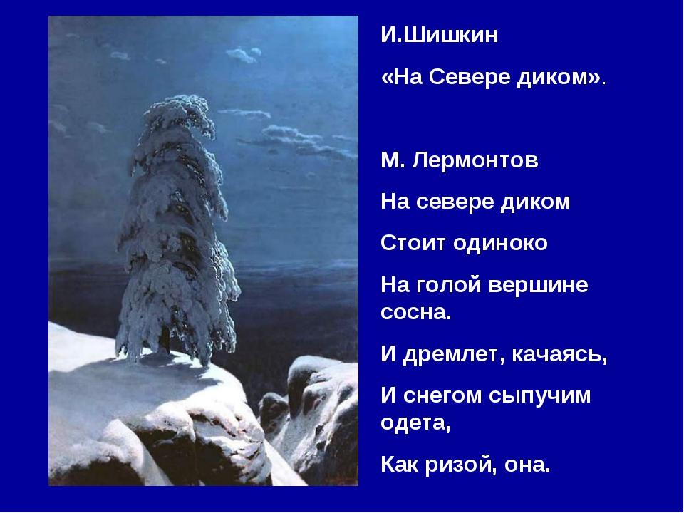 И.Шишкин «На Севере диком». М. Лермонтов На севере диком Стоит одиноко На гол...