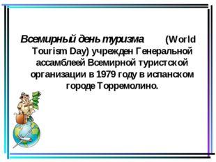 Всемирный день туризма (World Tourism Day) учрежден Генеральной ассамблеей Вс
