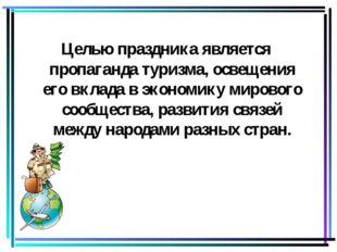 Целью праздника является пропаганда туризма, освещения его вклада в экономику