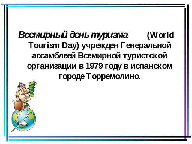 Всемирный день туризма (World Tourism Day) учрежден Генеральной ассамблеей Вс...