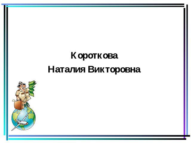Короткова Наталия Викторовна