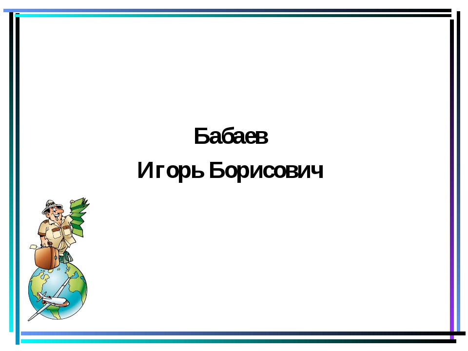 Бабаев Игорь Борисович