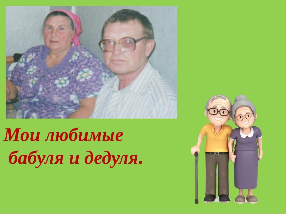 Мои любимые бабуля и дедуля.