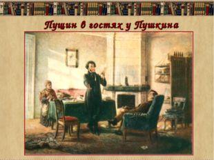 Пущин в гостях у Пушкина