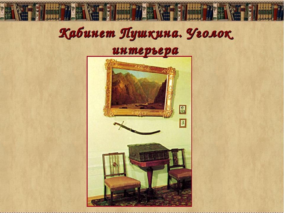 Кабинет Пушкина. Уголок интерьера