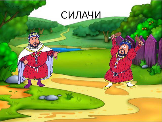 СИЛАЧИ