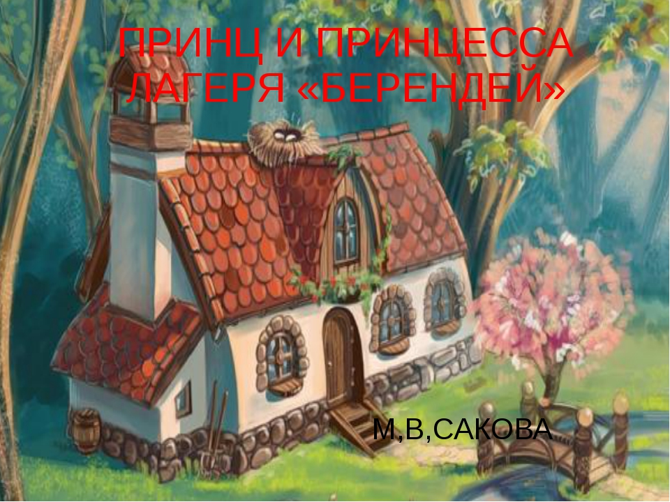 ПРИНЦ И ПРИНЦЕССА ЛАГЕРЯ «БЕРЕНДЕЙ» М,В,САКОВА