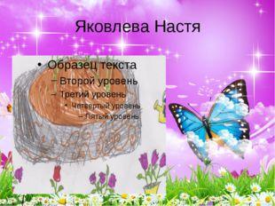 Яковлева Настя