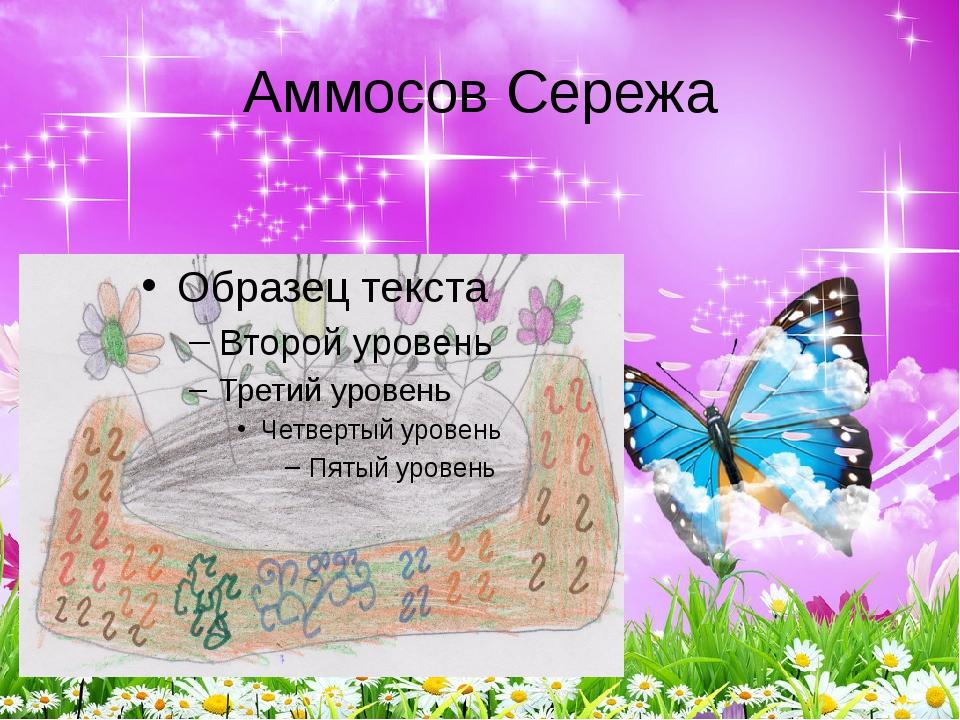 Аммосов Сережа