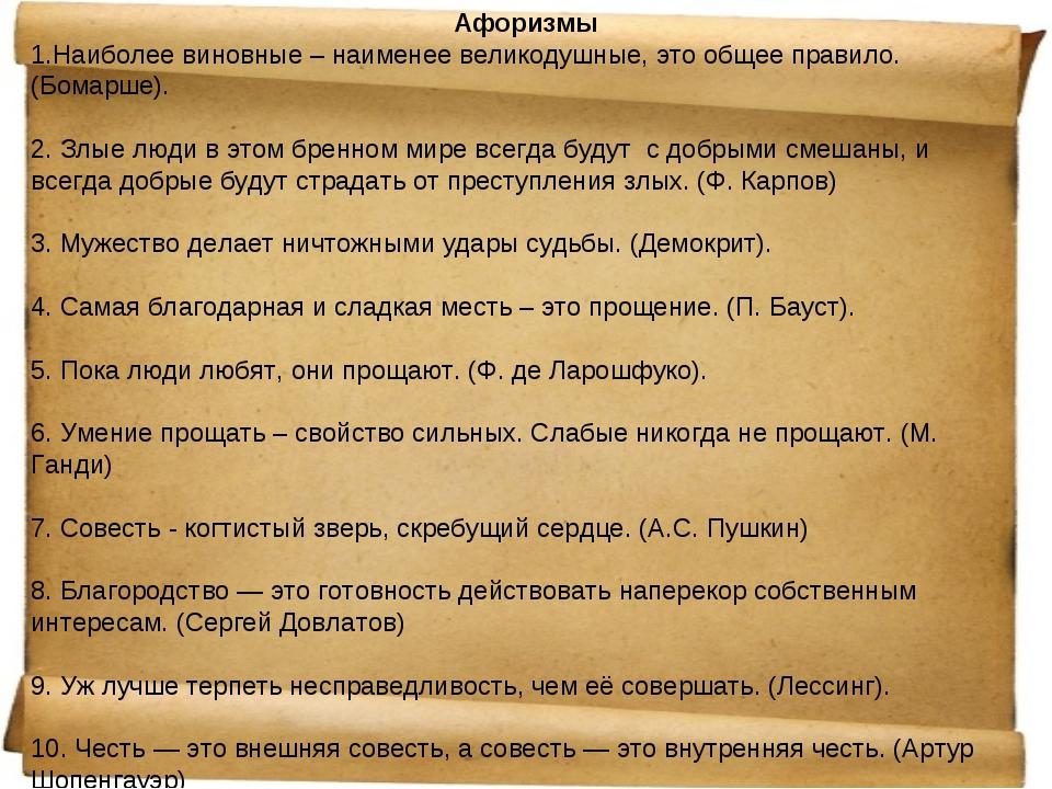 Поговорка к дубровскому