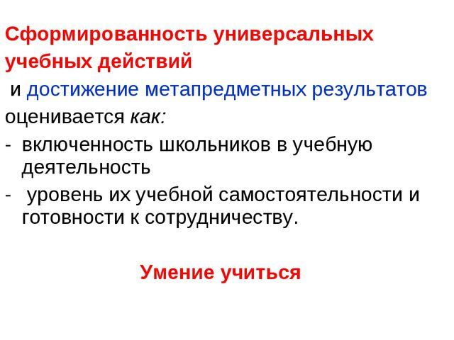 Сформированность универсальных учебных действий и достижение метапредметных р...