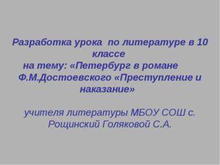 Разработка урока по литературе в 10 классе на тему: «Петербург в романе Ф.М.Д