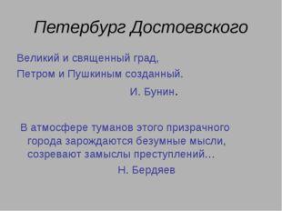 Петербург Достоевского Великий и священный град, Петром и Пушкиным созданный.