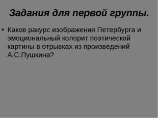 Задания для первой группы. Каков ракурс изображения Петербурга и эмоциональны