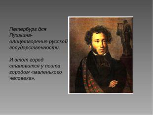 Петербург для Пушкина-олицетворение русской государственности. И этот город с
