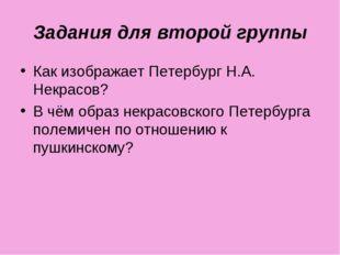 Задания для второй группы Как изображает Петербург Н.А. Некрасов? В чём образ