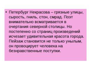 Петербург Некрасова – грязные улицы, сырость, гниль, стон, смрад. Поэт внимат